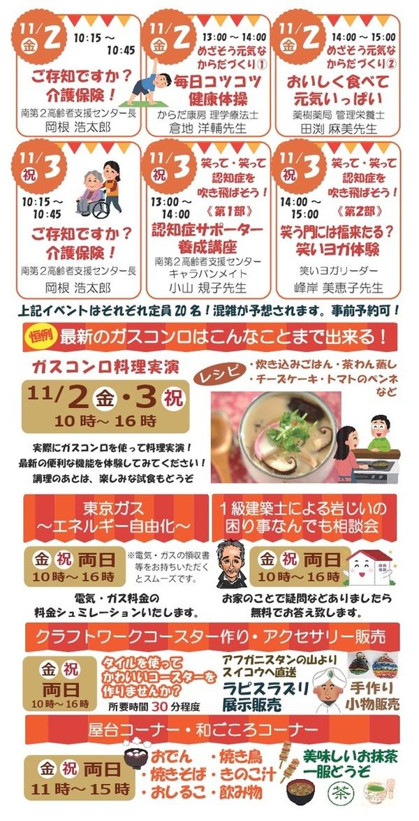 ☆第11回スイコウ祭り☆